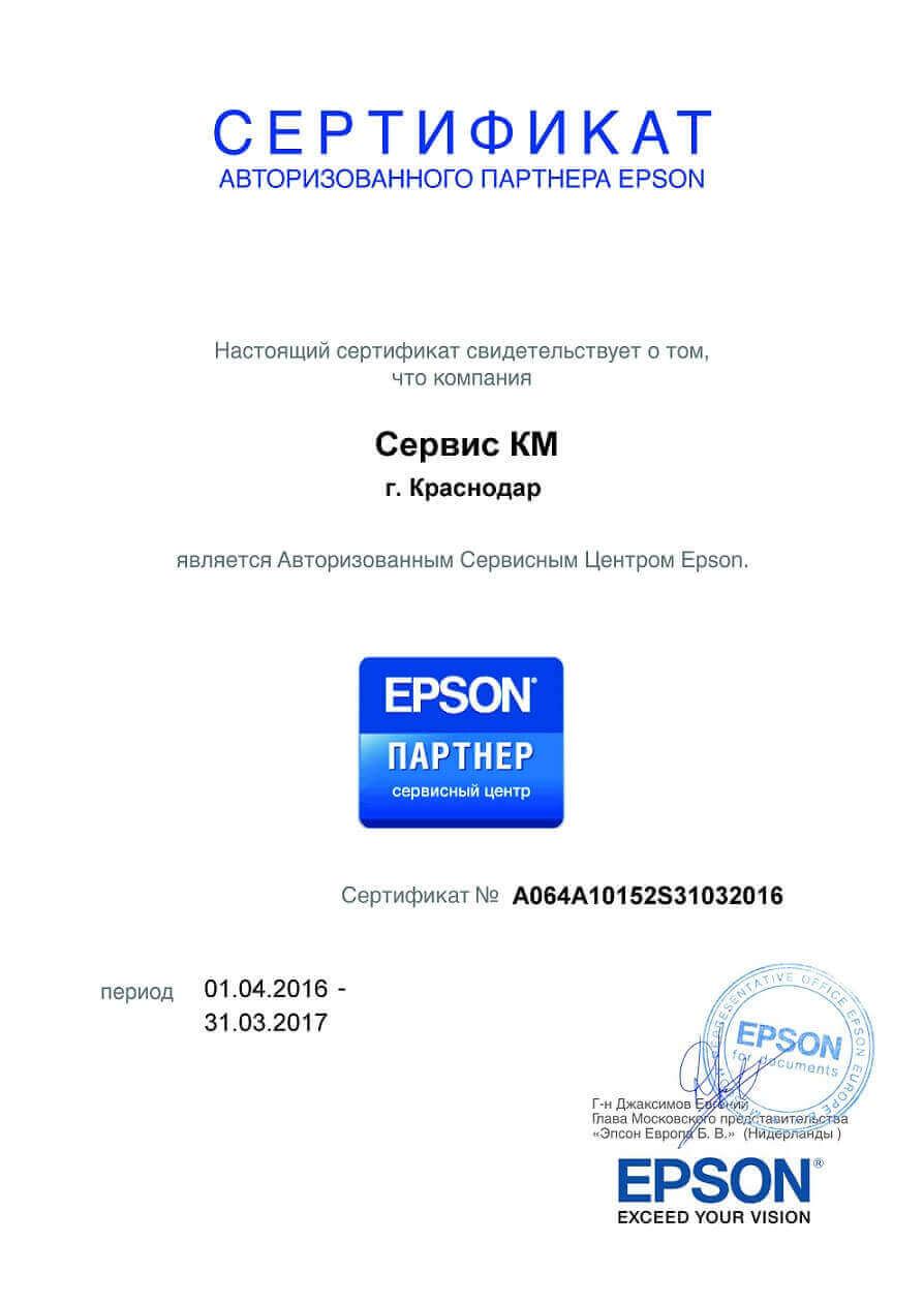 Epson краснодар