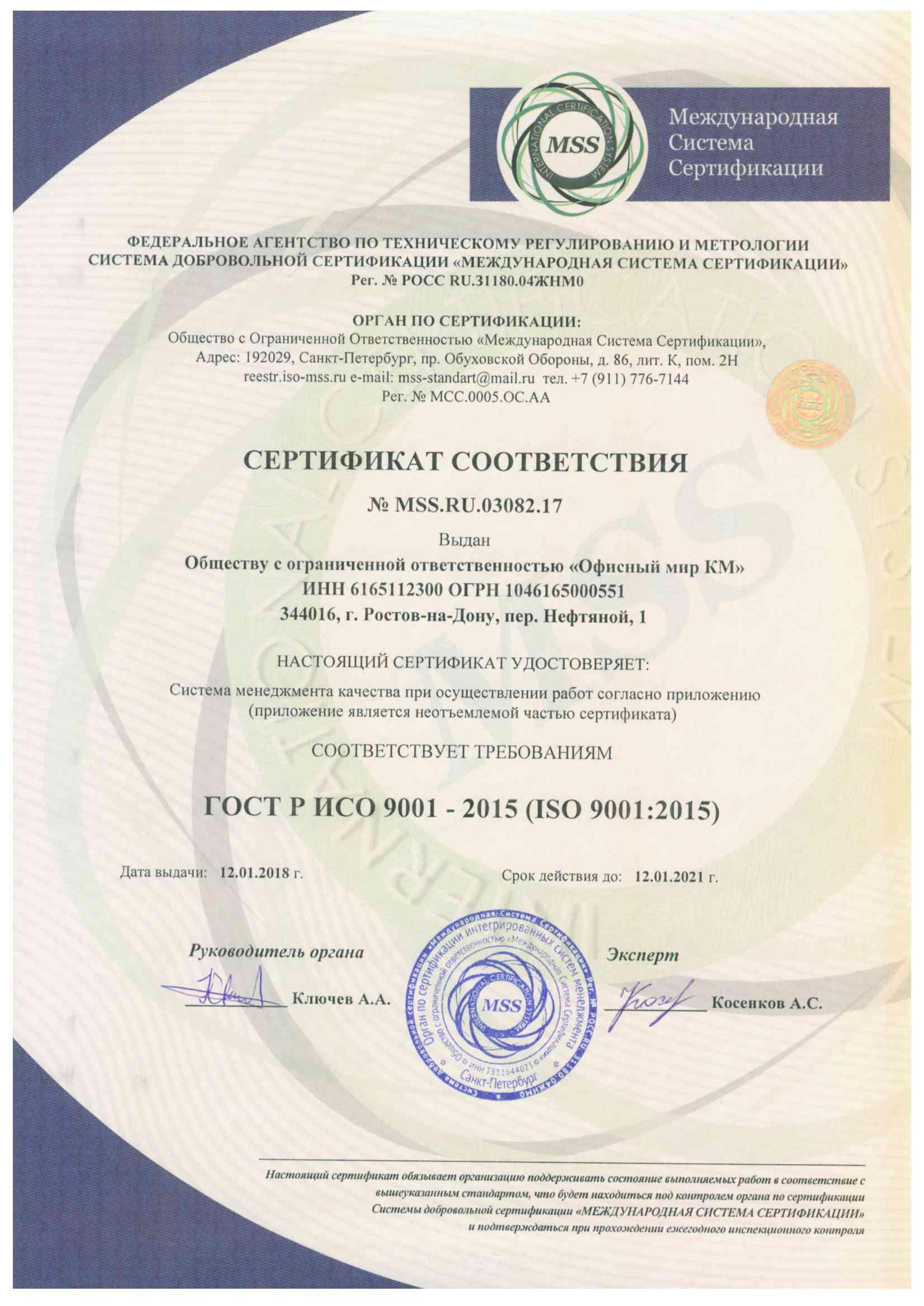 Сертификат ISO 9001_2015