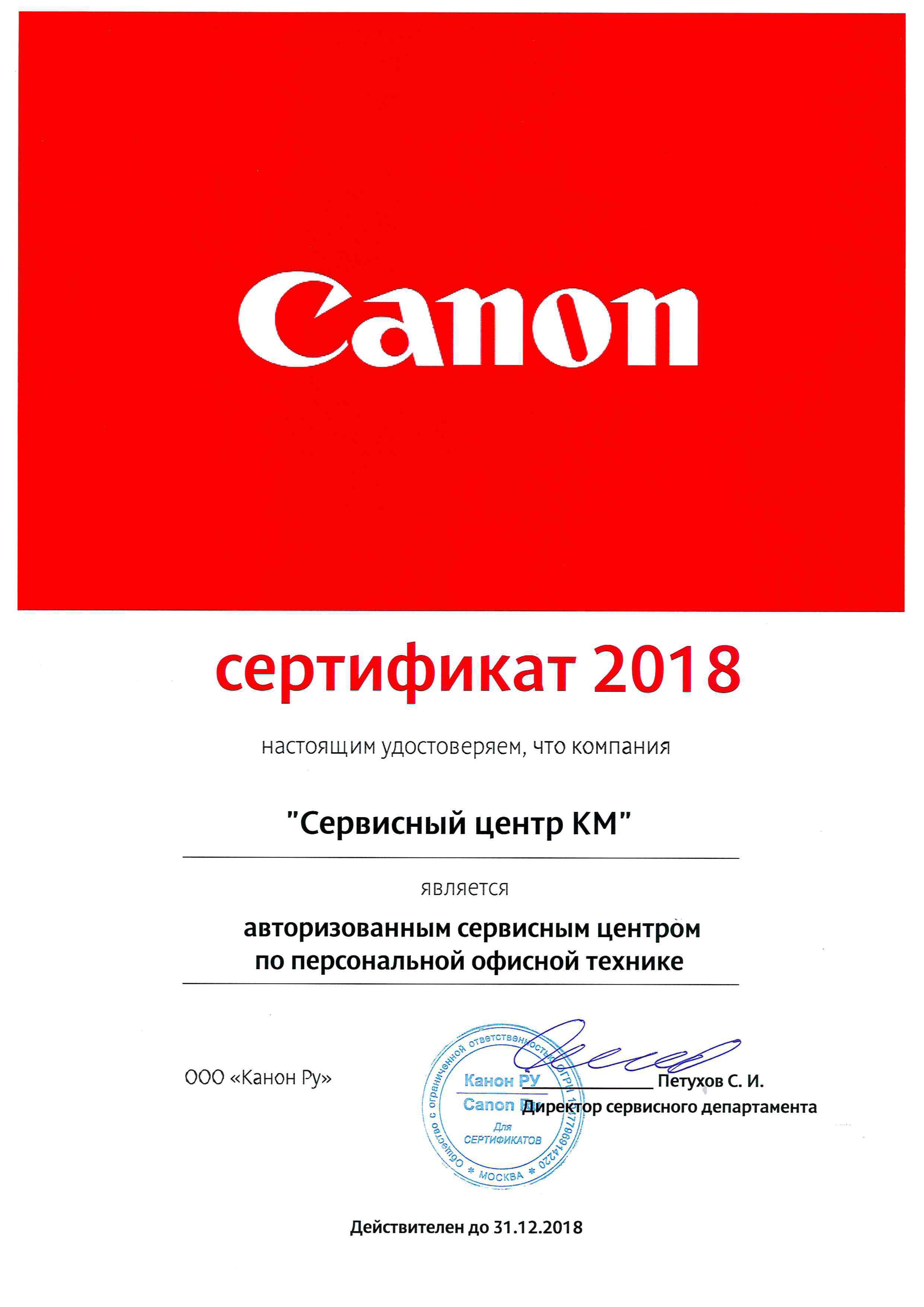 Canon персональные
