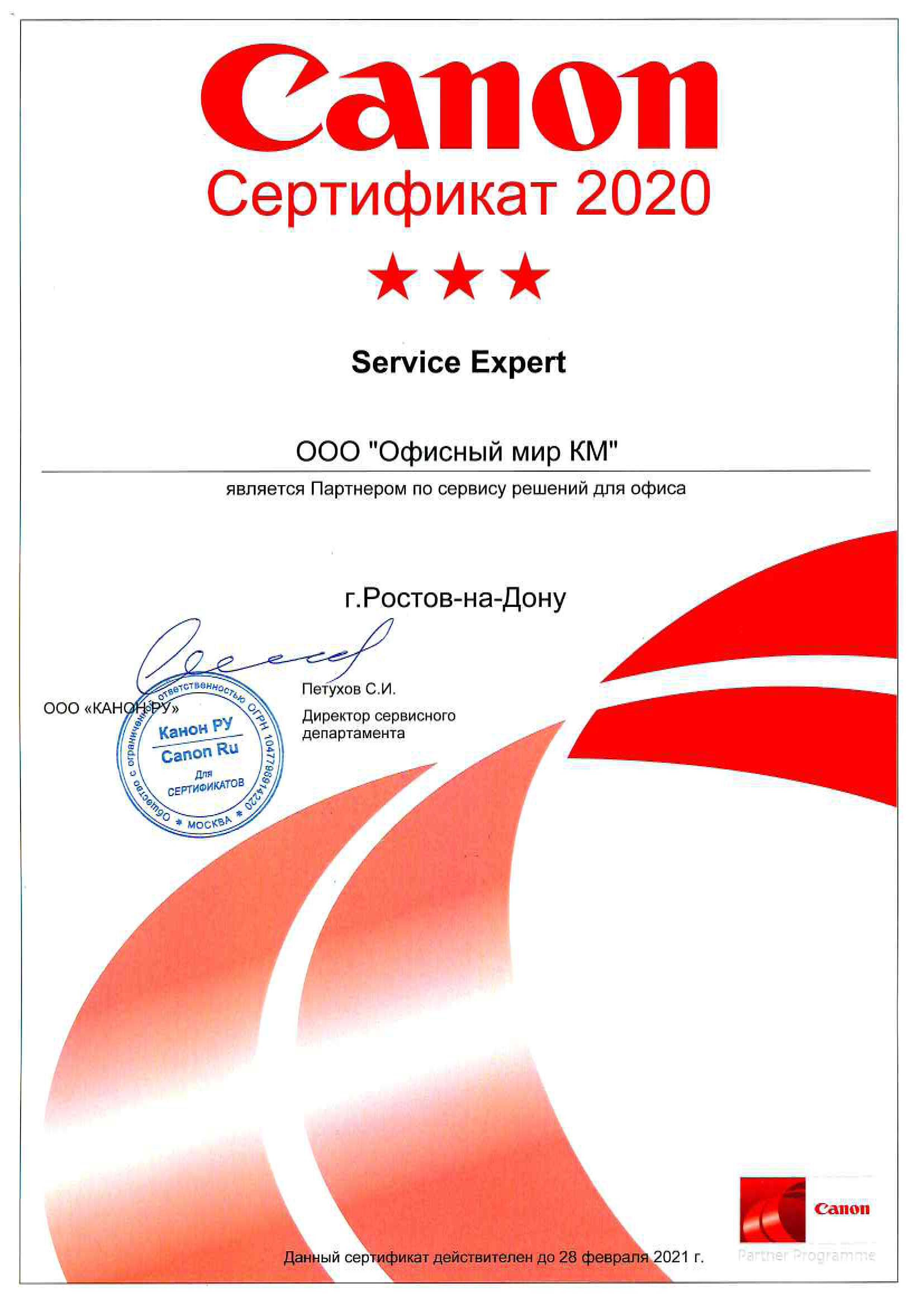 Canon Service Expert 2020