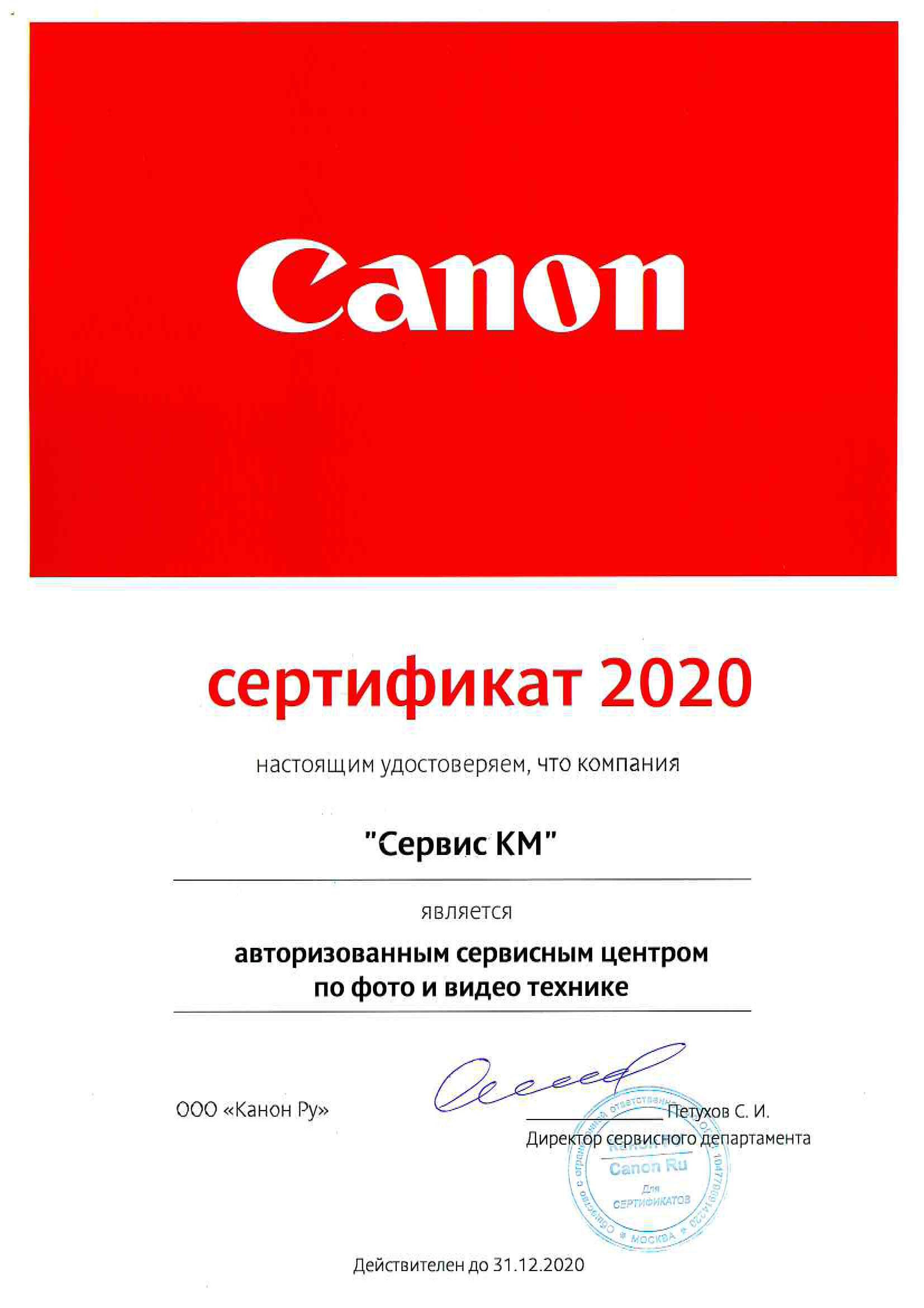 Canon фото и видео 2020
