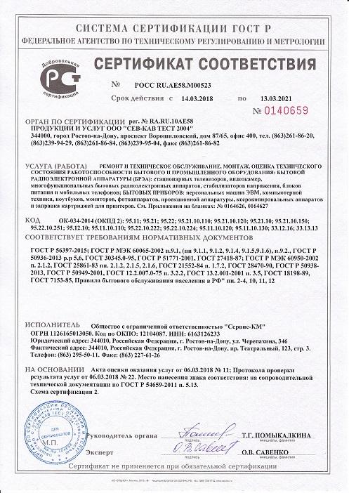 Сертификат Сервис КМ2
