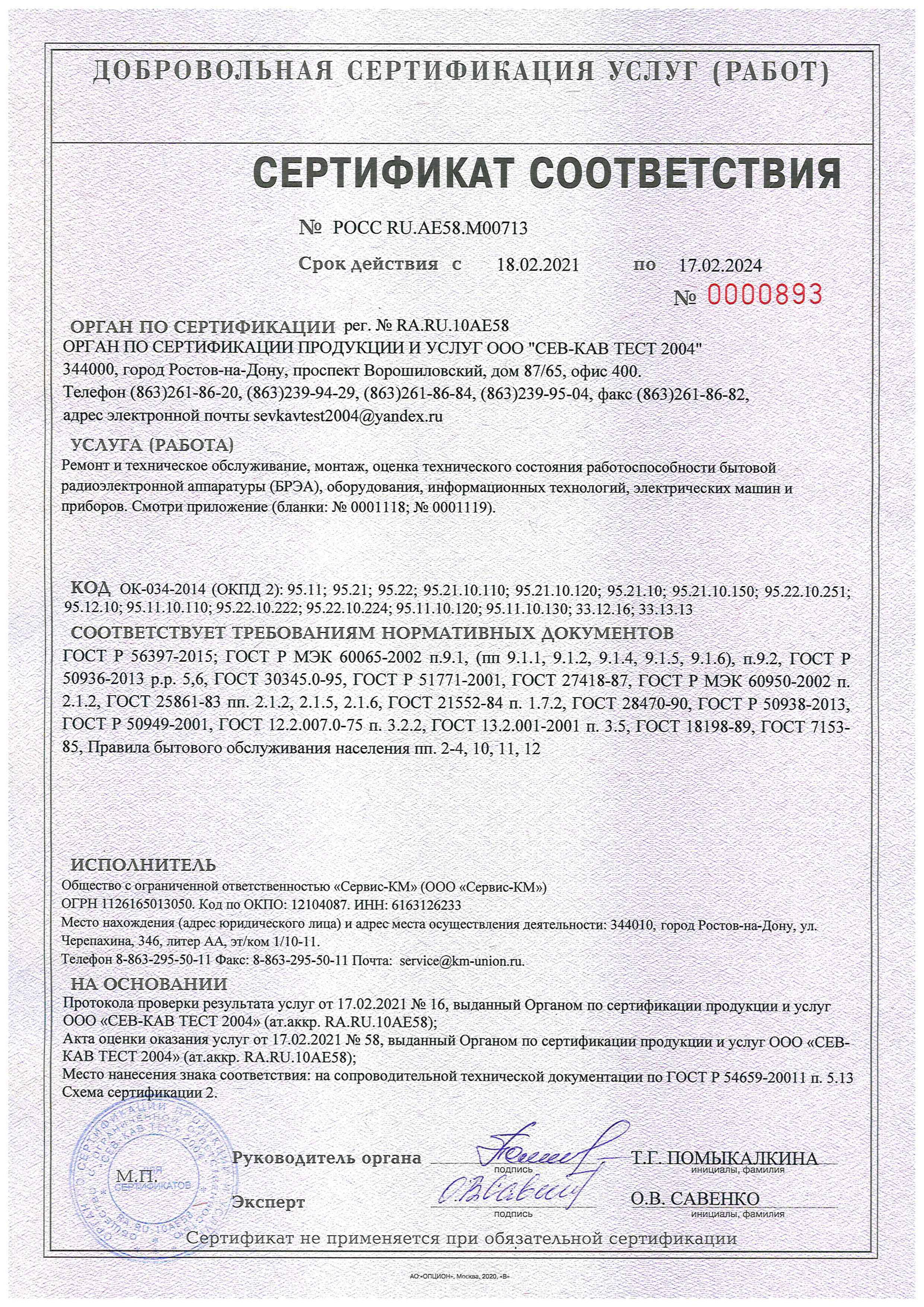 Сертификат Сервис КМ1